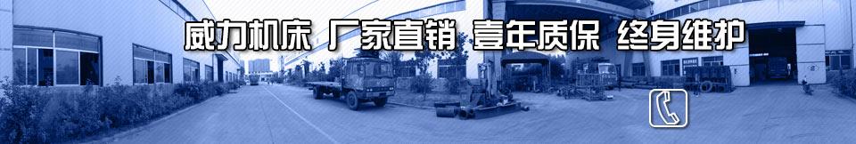 山东威力重工液压机产品中心