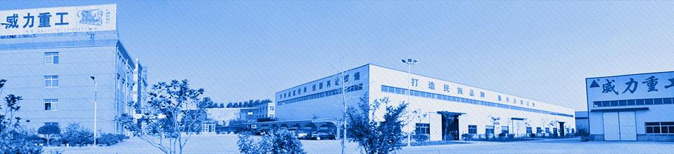 山东威力重工机床厂公司环境
